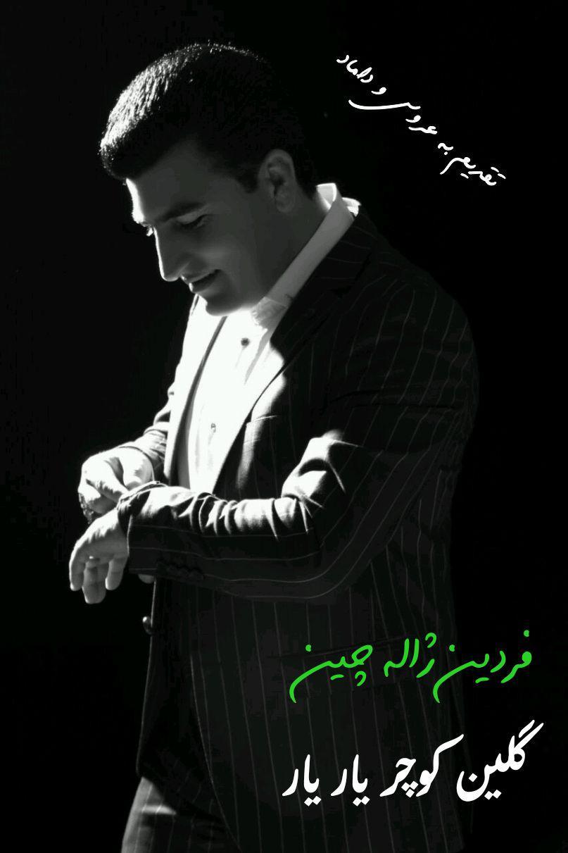 http://s8.picofile.com/file/8303218100/10Fardin_Zhalechin_Galin_Gochar_Yar_Yar.jpg