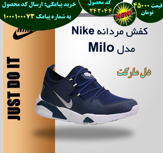 خرید نقدی کفش مردانه Nike مدل Milo,خرید و فروش کفش مردانه Nike مدل Milo,فروشگاه رسمی کفش مردانه Nike مدل Milo,فروشگاه اصلی کفش مردانه Nike مدل Milo