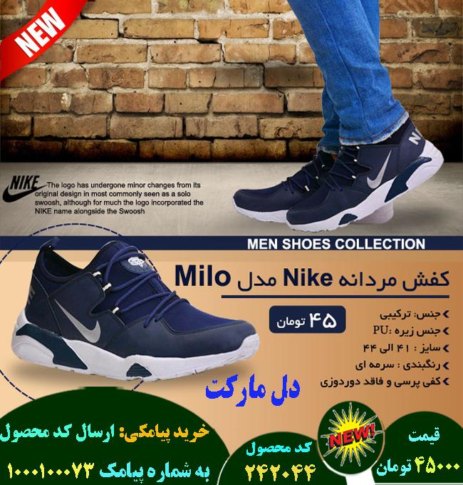 خرید کفش مردانه Nike مدل Milo اصل,خرید اینترنتی کفش مردانه Nike مدل Milo اصل,خرید پستی کفش مردانه Nike مدل Milo اصل,فروش کفش مردانه Nike مدل Milo اصل, فروش کفش مردانه Nike مدل Milo, خرید مدل جدید کفش مردانه Nike مدل Milo, خرید کفش مردانه Nike مدل Milo, خرید اینترنتی کفش مردانه Nike مدل Milo, قیمت کفش مردانه Nike مدل Milo, مدل کفش مردانه Nike مدل Milo, فروشگاه کفش مردانه Nike مدل Milo, تخفیف کفش مردانه Nike مدل Milo