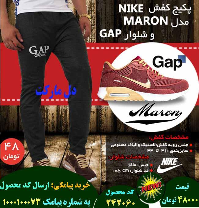 خرید پکیج کفش NIKE مدل MARON و شلوار GAP اصل,خرید اینترنتی پکیج کفش NIKE مدل MARON و شلوار GAP اصل,خرید پستی پکیج کفش NIKE مدل MARON و شلوار GAP اصل,فروش پکیج کفش NIKE مدل MARON و شلوار GAP اصل, فروش پکیج کفش NIKE مدل MARON و شلوار GAP, خرید مدل جدید پکیج کفش NIKE مدل MARON و شلوار GAP, خرید پکیج کفش NIKE مدل MARON و شلوار GAP, خرید اینترنتی پکیج کفش NIKE مدل MARON و شلوار GAP, قیمت پکیج کفش NIKE مدل MARON و شلوار GAP, مدل پکیج کفش NIKE مدل MARON و شلوار GAP, فروشگاه پکیج کفش NIKE مدل MARON و شلوار GAP, تخفیف پکیج کفش NIKE مدل MARON و شلوار GAP