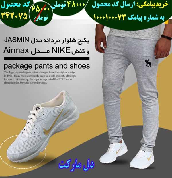خرید پیامکی پکیج شلوار مردانه مدل JASMINو کفش NIKE مدل AIRMAX White