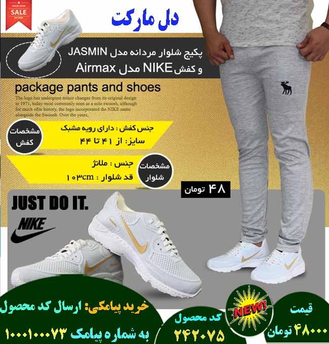 خرید پکیج شلوار مردانه مدل JASMINو کفش NIKE مدل AIRMAX White اصل,خرید اینترنتی پکیج شلوار مردانه مدل JASMINو کفش NIKE مدل AIRMAX White اصل,خرید پستی پکیج شلوار مردانه مدل JASMINو کفش NIKE مدل AIRMAX White اصل,فروش پکیج شلوار مردانه مدل JASMINو کفش NIKE مدل AIRMAX White اصل, فروش پکیج شلوار مردانه مدل JASMINو کفش NIKE مدل AIRMAX White, خرید مدل جدید پکیج شلوار مردانه مدل JASMINو کفش NIKE مدل AIRMAX White, خرید پکیج شلوار مردانه مدل JASMINو کفش NIKE مدل AIRMAX White, خرید اینترنتی پکیج شلوار مردانه مدل JASMINو کفش NIKE مدل AIRMAX White, قیمت پکیج شلوار مردانه مدل JASMINو کفش NIKE مدل AIRMAX White, مدل پکیج شلوار مردانه مدل JASMINو کفش NIKE مدل AIRMAX White, فروشگاه پکیج شلوار مردانه مدل JASMINو کفش NIKE مدل AIRMAX White, تخفیف پکیج شلوار مردانه مدل JASMINو کفش NIKE مدل AIRMAX White