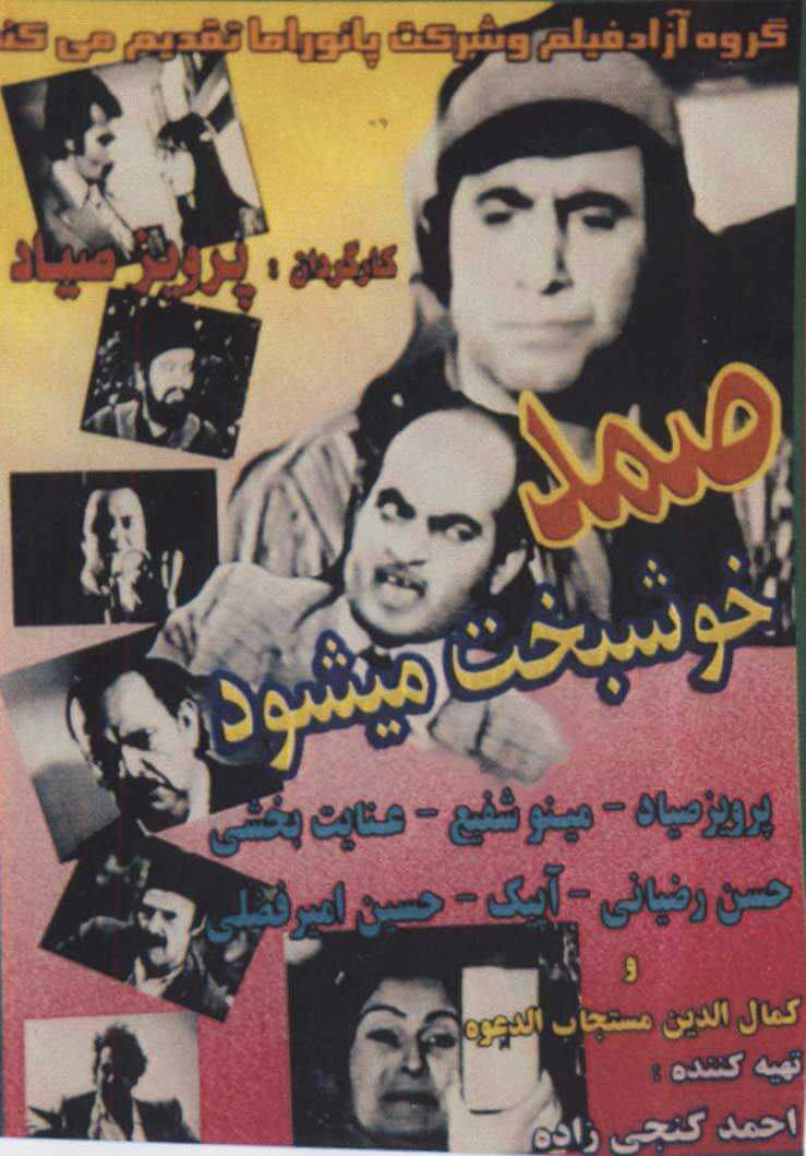 دانلود فیلم ایران قدیم صمد خوشبخت میشود
