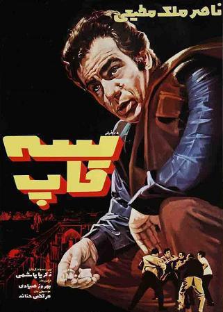 دانلود فیلم ایران قدیم سه قاپ