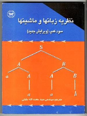 نظریه زبانها و ماشین ها - آنی بوک سون