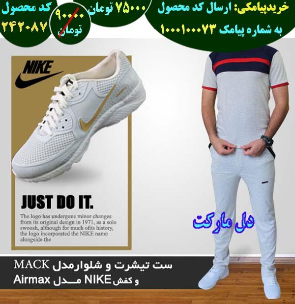 خرید پیامکی ست تیشرت و شلوارمدل MACK و کفش NIKE مـــدل AIRMAX White