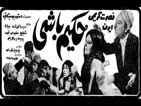 دانلود فیلم ایران قدیم حکیم باشی