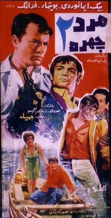 دانلود فیلم ایران قدیم مرد دو چهره
