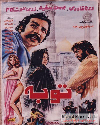 دانلود فیلم ایران قدیم توبه