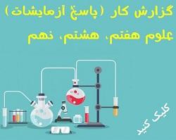 گزارش کار آزمایشگاه علوم