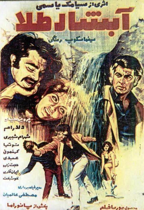 دانلود فیلم ایران قدیم آبشار طلا