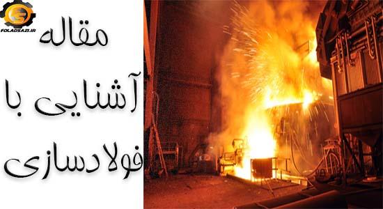 مقاله آشنایی با فولادسازی