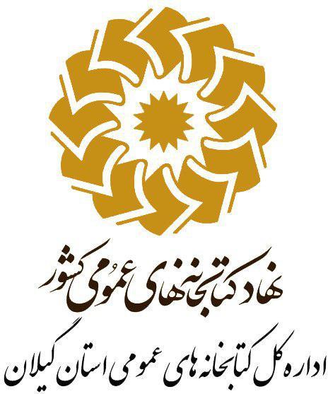 مراسم تکریم ومعارفه مدیرکل کتابخانه های عمومی استان گیلان برگزار می شود