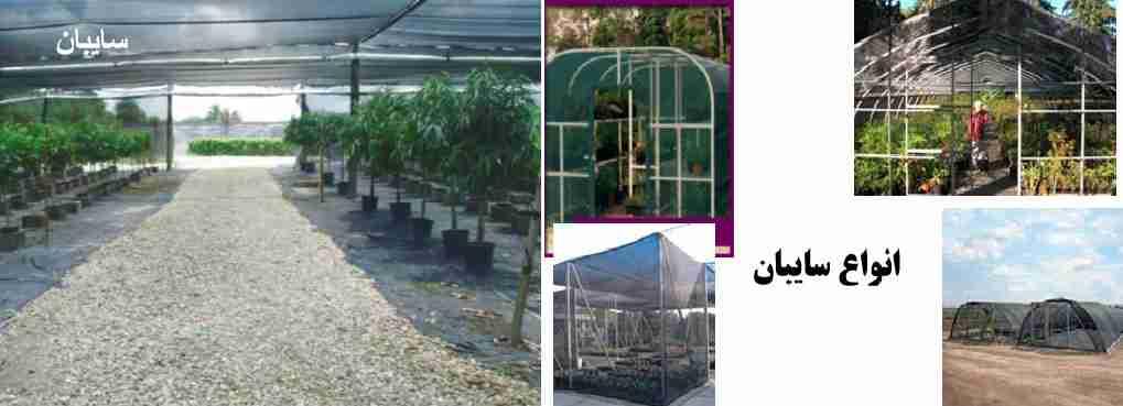 سایه بان برای پرورش گیاهان