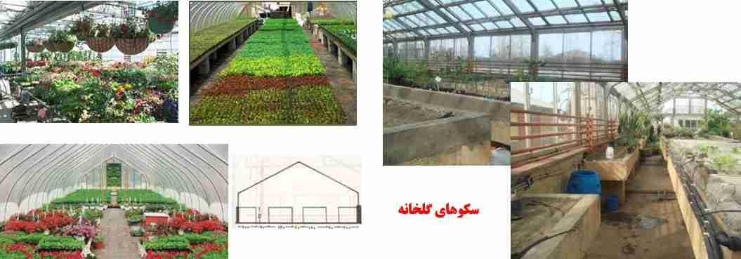 سکو های گلخانه