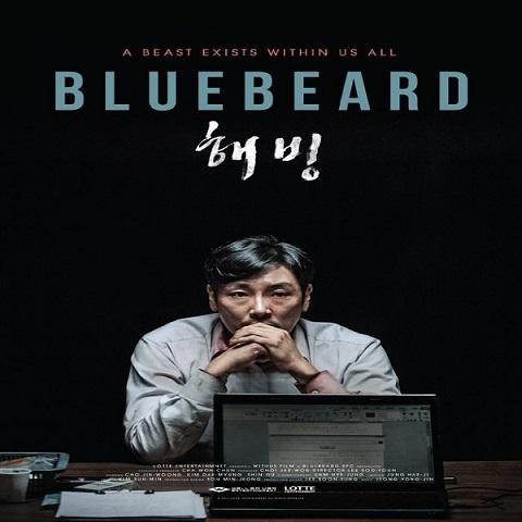 دانلود فیلم Bluebeard 2017 با دوبله فارسی