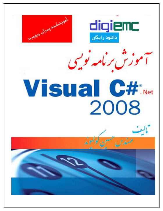 آموزش برنامه نویسی سی شارپ 2008