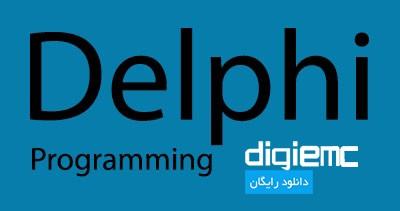 آموزش دلفی