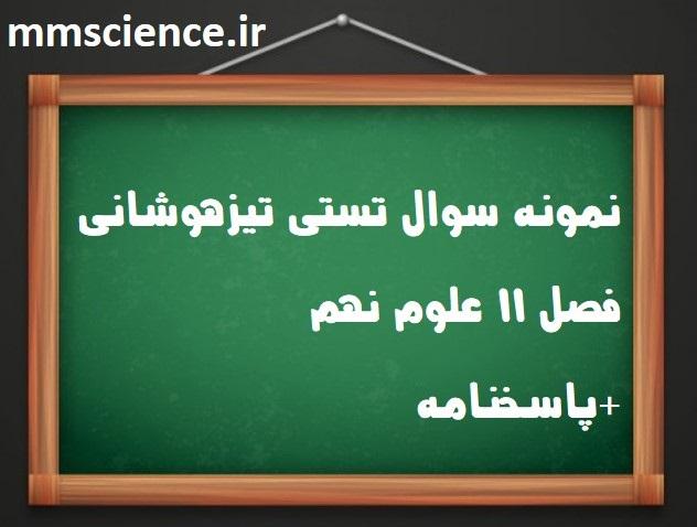 سوال تستی فصل 11 علوم نهم