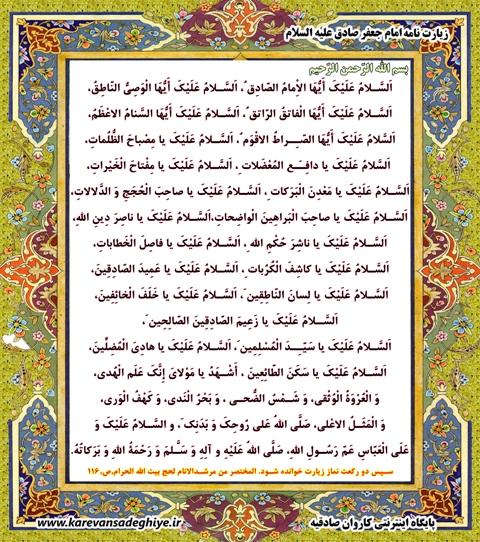 متن زیارت مخصوص امام صادق علیه السلام