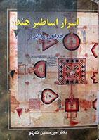 دانلود کتاب اسرار اساطیر هند