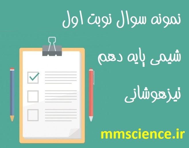 سوال نوبت اول شیمی دهم