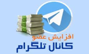 اموزش افزایش اعضای کانال تلگرام