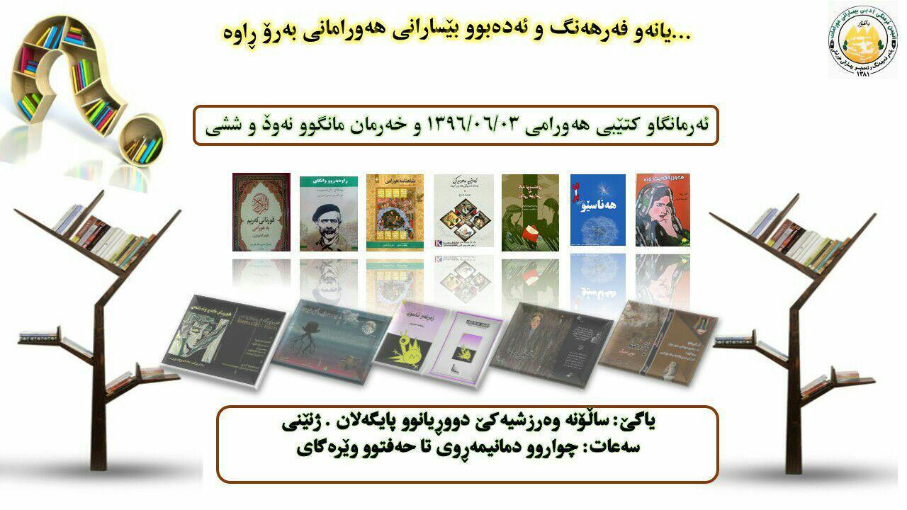 انجمن فرهنگی ادبی بیسارانی