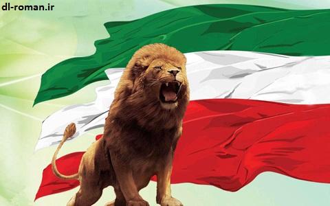 دانلود کتاب سرودهای ملی ایران از آغاز تا کنون