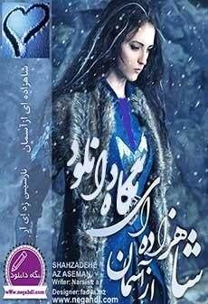 دانلود رمان شاهزاده ای از آسمان جلد اول