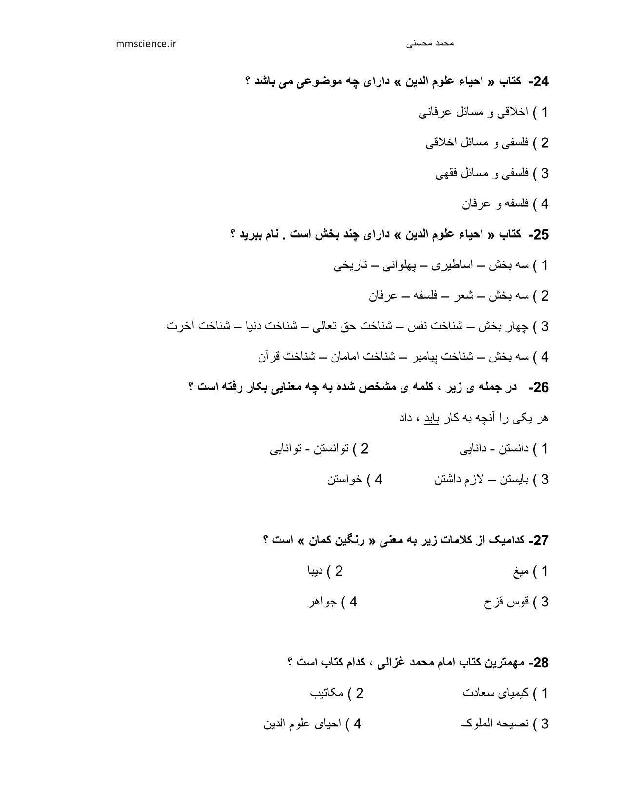 سوال تستی فارسی