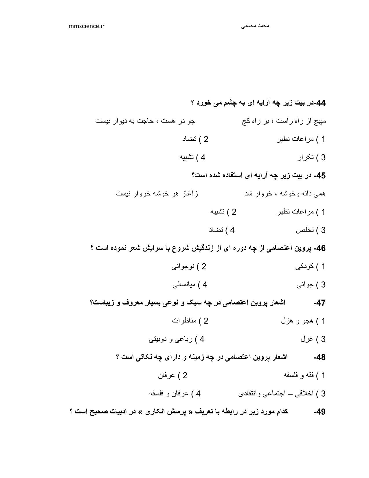 تست فارسی نهم