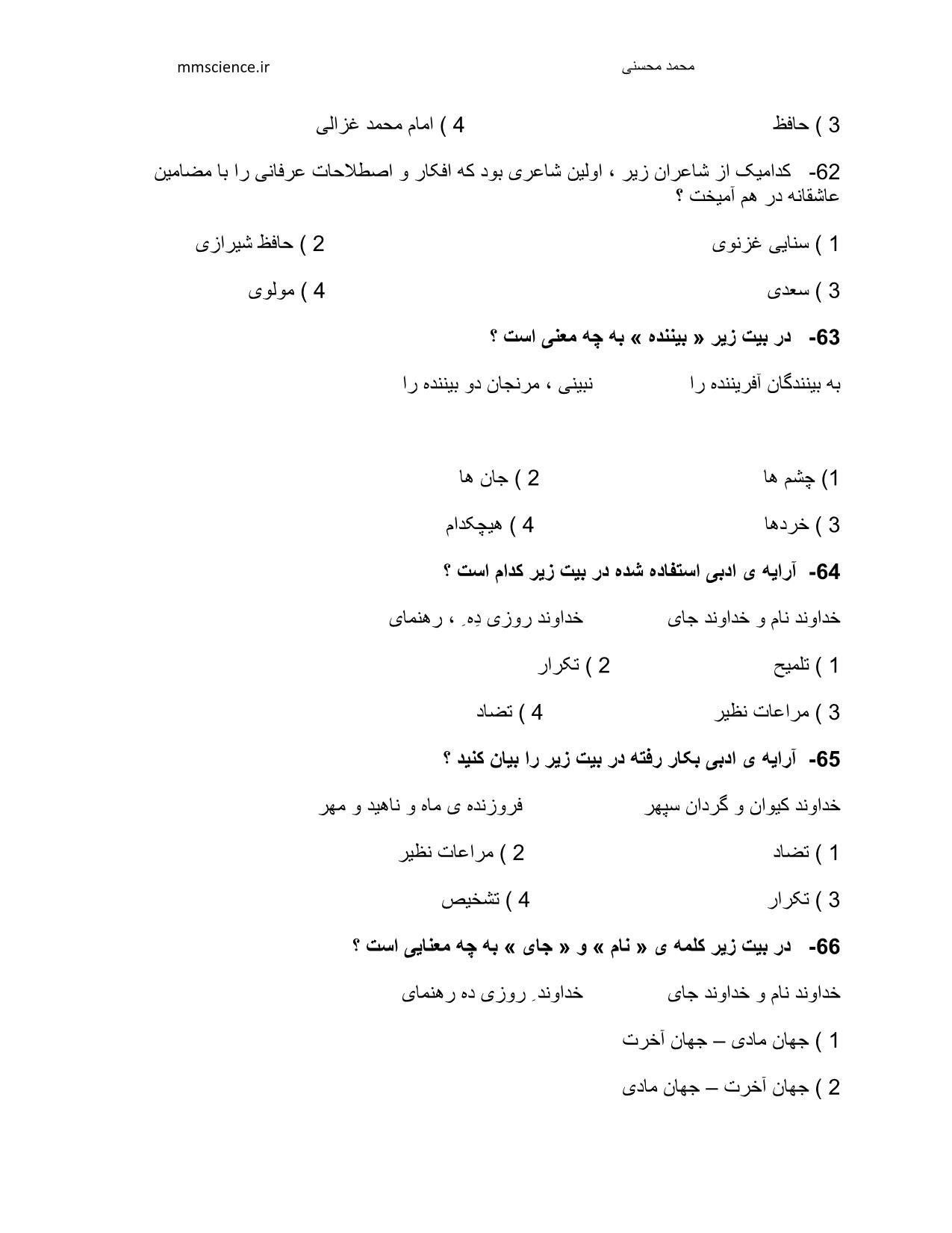 تست تیزهوشانی فارسی نهم