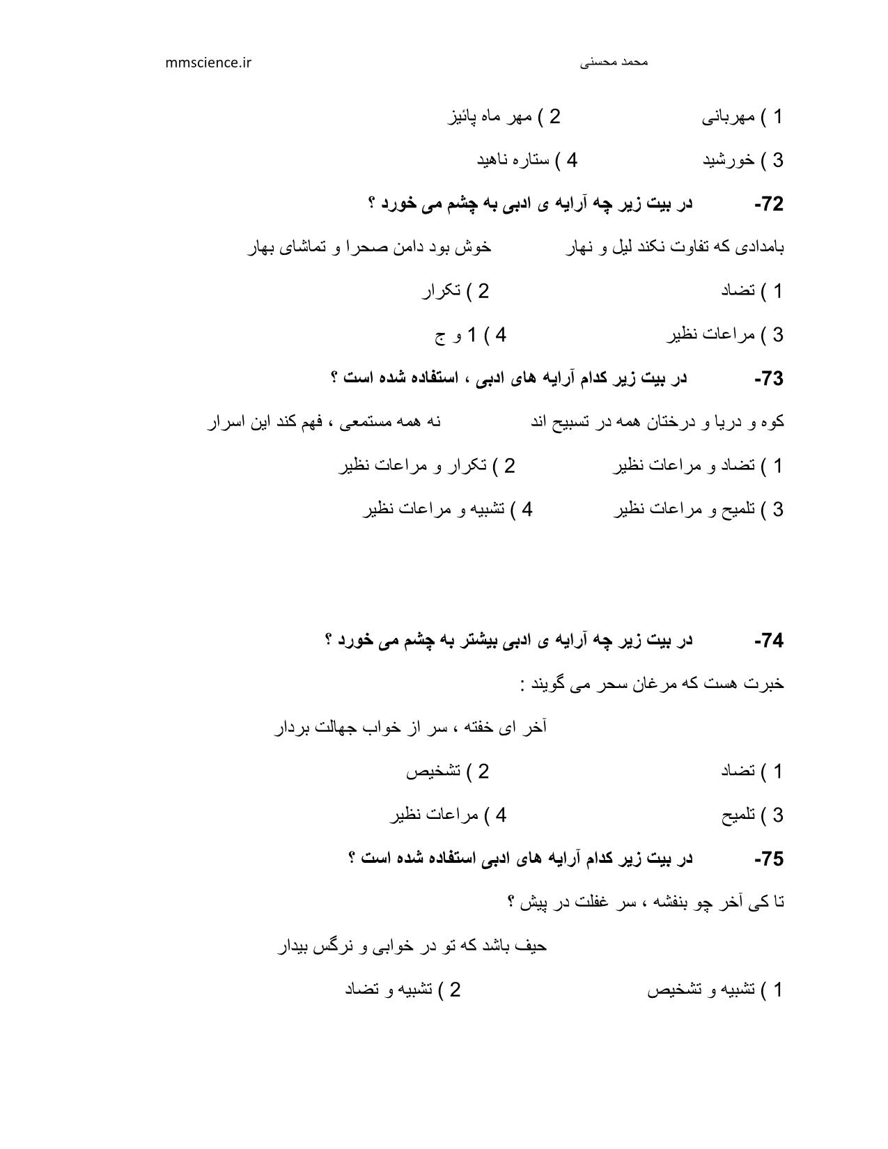 نمونه تست فارسی نهم