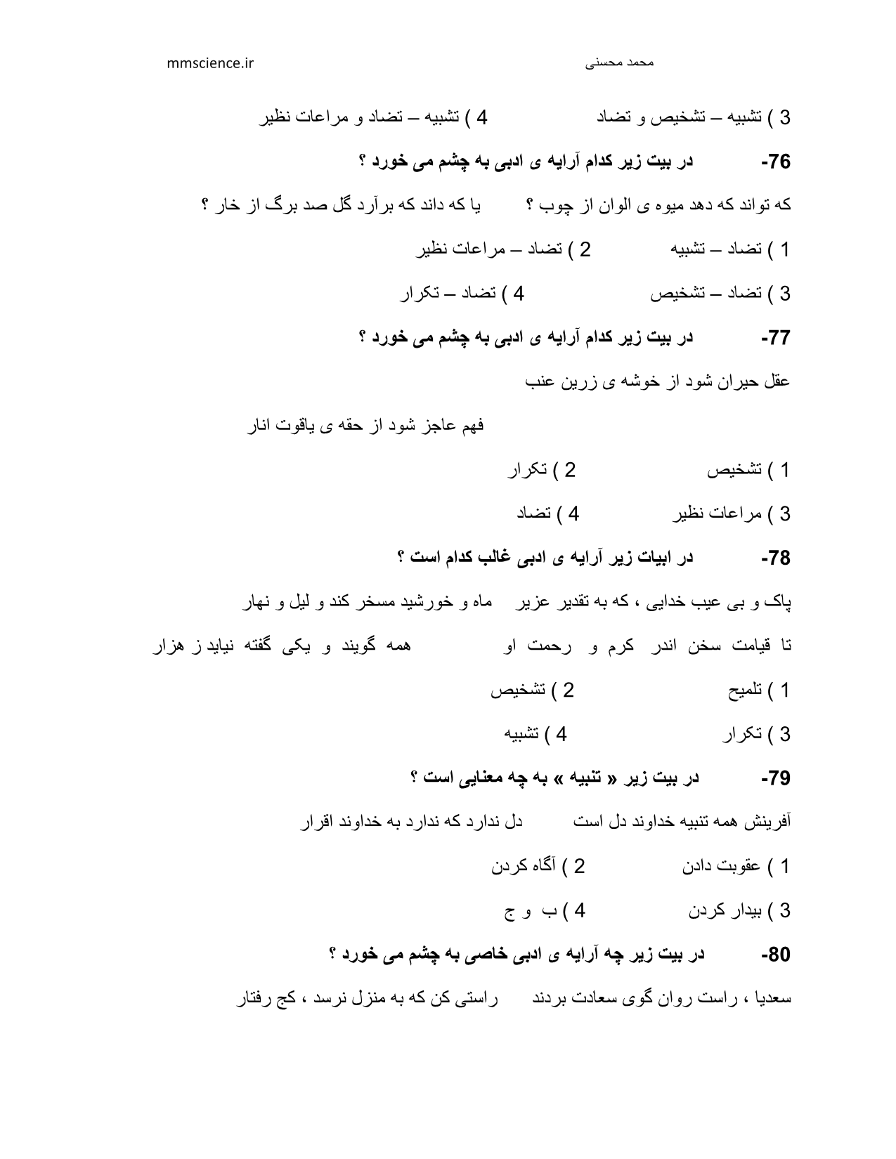 نمونه سوال تیزهوشان فارسی نهم