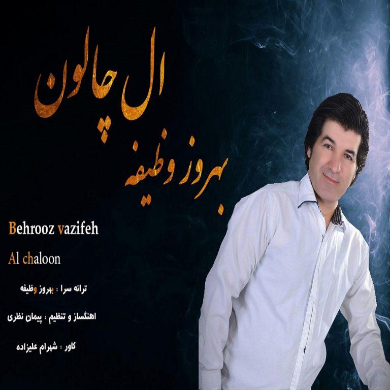 http://s8.picofile.com/file/8303923250/2Behruz_Vazifeh_Al_Chaloon.jpg