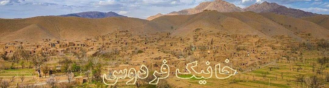 روستای خانیک  Khanik Ferdows