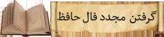 گرفتن مجدد فال حافظ