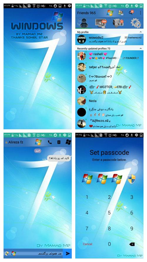 دانلود رایگان تم windows 7 برای لاین