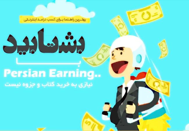 کسب درآمد از PersianE – خیلی ساده و ایرانی