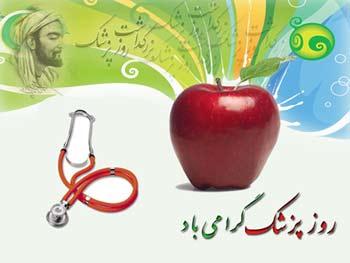 تاریخ روز پزشک 96   روز پزشک 96 چه تاریخی است   روز پزشک چندم است