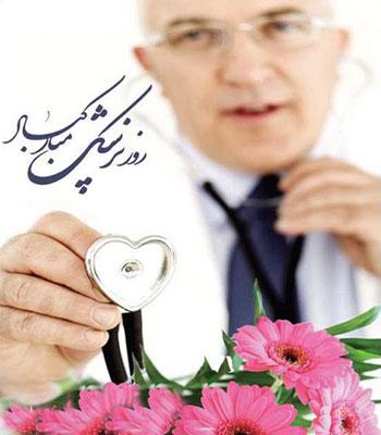 تاریخ روز پزشک 96 | روز پزشک 96 چه تاریخی است | روز پزشک چندم است