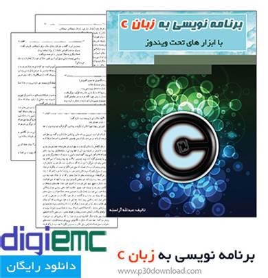 دانلود آموزش برنامه نویسی به زبان C
