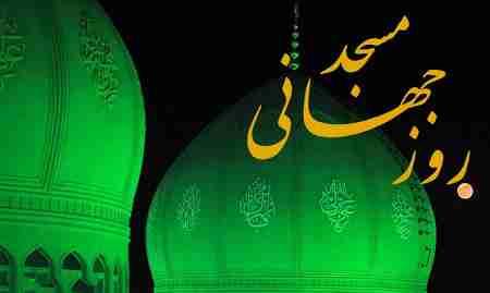 روز جهانی مسجد چه روزی است | تاریخ روز جهانی مسجد | 31 مرداد