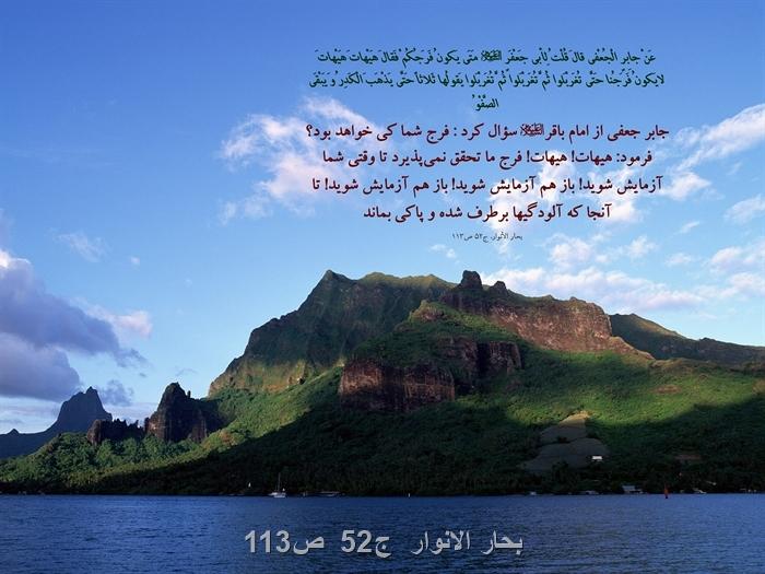[تصویر: 810_Hadis_766.jpg]