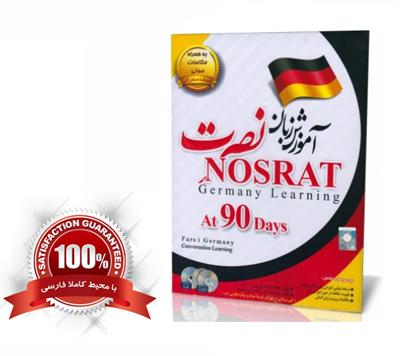 خرید آموزش زبان آلمانی نصرت صادراتی