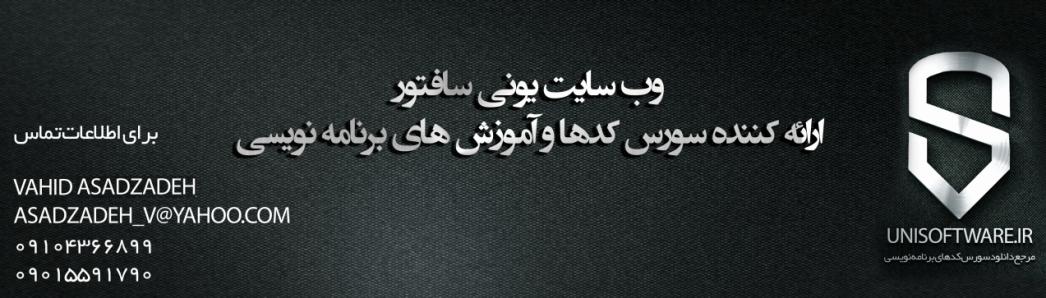 وب سایت یونی سافتور ارائه کننده سورس کدها و آموزش های زبان های برنامه نویسی - شماره تماس پشتیبانی و سفارشات ( مدیر : اسدزاده ): 09104366899