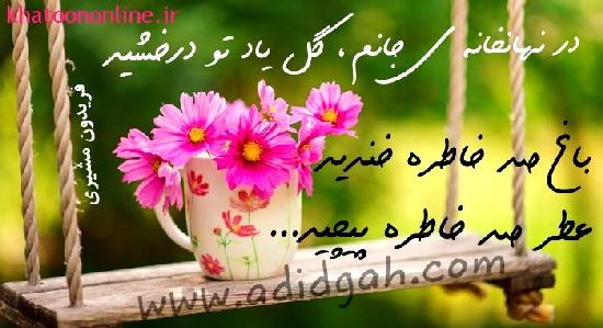http://s8.picofile.com/file/8304378618/Y8DAM_B8SHAD_FARDAA_SOBH_4.jpg