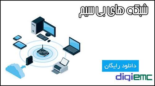 شبکه های بی سیم وایمکس