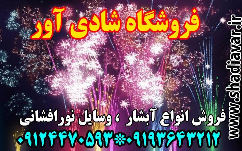 فروش وسایل نورافشانی و آتش بازی مجاز در تهران و کرج | نارگستر | شادی آور